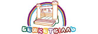 Дитячий розважальний центр «Бешкетвілль»